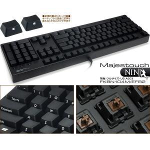 キーボード FILCO フィルコ Majestouch NINJA 104キー英語 茶軸 FKBN104M/EFB2 ネコポス不可|ec-kitcut