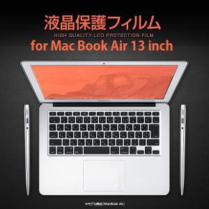 """液晶保護フィルム、シート(PC用) BEFINE ビファイン MacBook Air 13"""" 液晶保護フィルム BF5915MA13 ネコポス不可"""