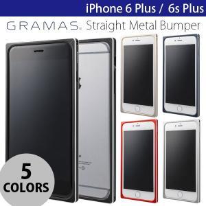 iPhone6sPlus バンパー GRAMAS iPhone 6 Plus / 6s Plus Straight Metal Bumper グラマス ネコポス不可|ec-kitcut