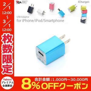 スマートフォンアクセサリー  PGA ピージーエー iCharger USB 電源アダプタ 1A パール ブルー PG-IPDUAC04BL ネコポス不可|ec-kitcut
