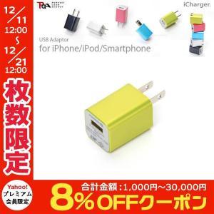 スマートフォンアクセサリー  PGA ピージーエー iCharger USB 電源アダプタ 1A パール イエロー PG-IPDUAC05YE ネコポス不可|ec-kitcut