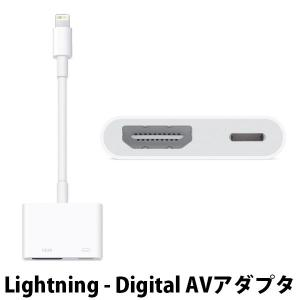 Lightning変換アダプタ Apple アップル Lightning Digital AVアダプタ MD826AM/A ネコポス可 Apple 純正|ec-kitcut