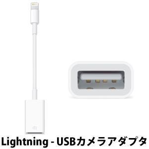 その他スマホ充電器 Apple アップル Lightning - USBカメラアダプタ MD821AM/A ネコポス可