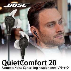 ノイズキャンセリング イヤホン BOSE ボーズ QuietComfort 20 Acoustic Noise Cancelling headphones ブラック QuietComfort20 IP BK ネコポス不可|ec-kitcut