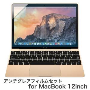 液晶保護フィルム PowerSupport パワーサポート アンチグレアフィルムセット for MacBook 12inch PEF-12 ネコポス送料無料 ec-kitcut