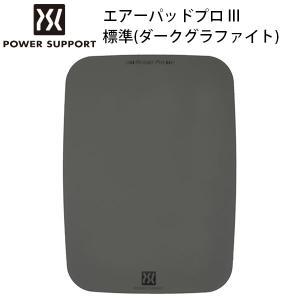 マウスパッド PowerSupport パワーサポート エアーパッドプロ III 標準ダークグラファイト AP-75 ネコポス送料無料 ec-kitcut