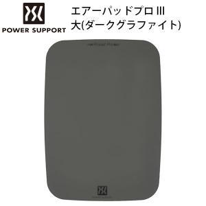 マウスパッド PowerSupport パワーサポート エアーパッドプロ III 大ダークグラファイト AP-85 ネコポス送料無料 ec-kitcut