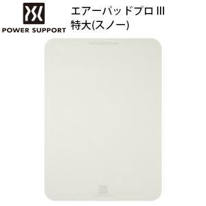 マウスパッド PowerSupport パワーサポート エアーパッドプロ III 特大スノー AP-96 ネコポス送料無料 ec-kitcut