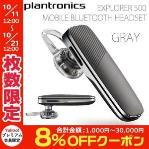 ヘッドセット イヤホンマイク・Bluetooth PLANTRONICS プラントロニクス EXPLORER 500 GRAY EXPLORER500-G ネコポス不可|ec-kitcut