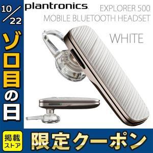 ヘッドセット イヤホンマイク・Bluetooth PLANTRONICS プラントロニクス EXPLORER 500 WHITE EXPLORER500-W ネコポス不可|ec-kitcut