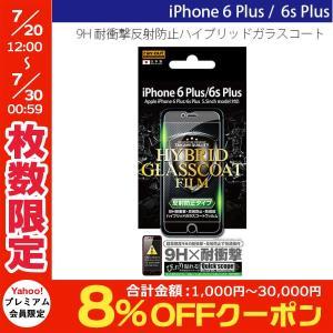iPhone6Plus / iPhone6sPlus 保護フィルム Ray Out iPhone 6 Plus / 6s Plus 9H 耐衝撃反射防止ハイブリッドガラスコートフィルム ネコポス送料無料|ec-kitcut
