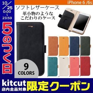 iPhone6s ケース エレコム Vluno iPhone 6 / 6s ソフトレザーカバー/磁石タイプ ネコポス可|ec-kitcut