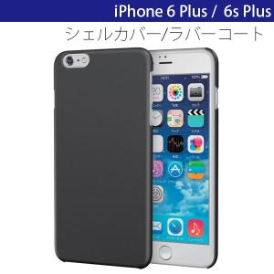 iPhone6 Plus iPhone6s Plus ケース ◎ エレコム ELECOM iPhone 6 Plus / 6s Plus シェルカバー/ラバーコート ラバーブラック PM-A15LPVRBK ネコポス可