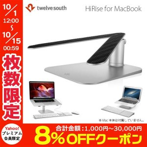 MacBook スタンド Twelve South トゥエルブサウス HiRise for MacBook TWS-ST-000015c ネコポス不可|ec-kitcut