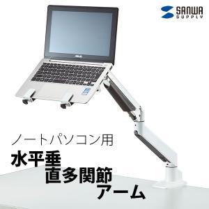 ディスプレイ・モニター SANWA サンワサプライ ノートパソコン用水平垂直多関節アーム CR-LANPC2 ネコポス不可|ec-kitcut