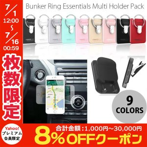 スマートフォン、携帯電話その他 URBAN DESIGN Bunker RingEssentials ( バンカーリング ) Essentials Multi Holder Pack ネコポス可