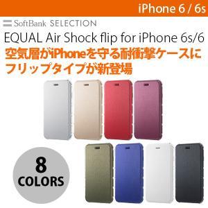 iPhone6・6s ケース、カバー SoftBank Selection EQUAL Air Shock flip for iPhone 6s/6 ネコポス可