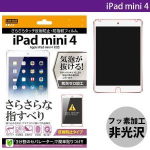 [バーコード] 4562356968206 [型番] RT-PM3F/H1 iPad mini 4 ...