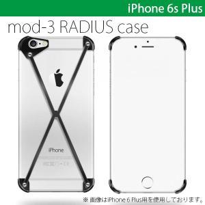 iPhone6sPlus ケース mod-3 モッズスリー RADIUS case for iPhone 6s Plus All Slate X EP027B ネコポス不可|ec-kitcut