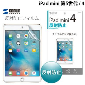 iPad mini5 mini4 保護フィルム SANWA サンワサプライ iPad mini 第5世代 / 4用液晶保護反射防止フィルム LCD-IPM4 ネコポス可|ec-kitcut