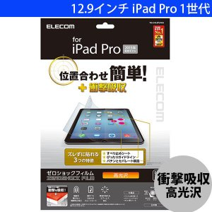iPad Pro 12.9 保護フィルム エレコム ELECOM 12.9インチ iPad Pro ぱちぴた衝撃吸収フィルム高光沢 TB-A15LEFLPAG ネコポス不可|ec-kitcut