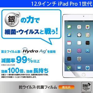 iPad Pro 12.9 保護フィルム エレコム ELECOM 12.9インチ iPad Pro 抗ウイルス・抗菌フィルム高光沢 TB-A15LFLHYA ネコポス不可|ec-kitcut