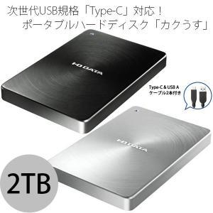 外付けHDD IO Data USB 3.1 Gen1 Type-C対応 ポータブルハードディスク カクうす  2TB アイオデータ ネコポス不可|ec-kitcut