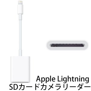 Lightning変換アダプタ Apple アップル Lightning - SDカードカメラリーダー MJYT2AM/A ネコポス可 Apple 純正|ec-kitcut