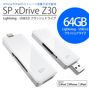 フラッシュメモリー iPhone Silicon Power SiliconPower SP xDrive Z30 Lightning - USB3.0 フラッシュドライブ 64GB ネコポス不可|ec-kitcut