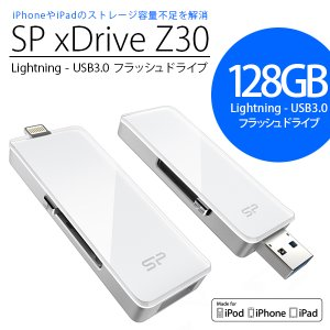 フラッシュメモリー iPhone Silicon Power SiliconPower SP xDrive Z30 Lightning - USB3.0 フラッシュドライブ 128GB ネコポス不可|ec-kitcut