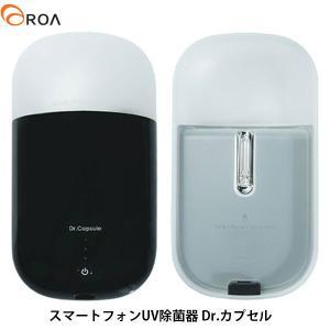 スマホ 除菌 ROA ロア スマートフォンUV除菌器 Dr.カプセル ブラック ROA7268 ネコポス不可|ec-kitcut