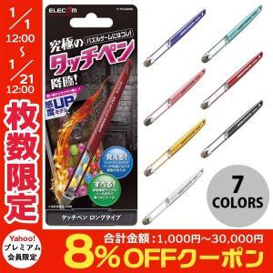 タッチペン エレコム ゲーミングタッチペン ロング ネコポス可|ec-kitcut