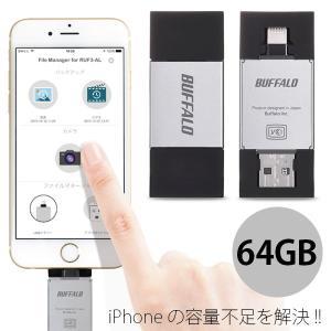 フラッシュメモリー iPhone BUFFALO バッファロー Lightning x USB3.0 対応 USBメモリー 64GB RUF3-AL064G-SV ネコポス不可|ec-kitcut
