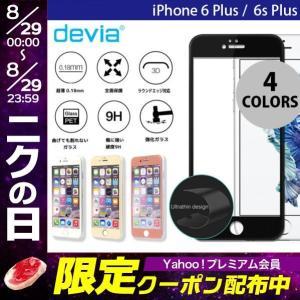 iPhone6sPlus ガラスフィルム Devia Jade Full Screen Tempe Glass for iPhone 6s Plus / 6 Plus  0.18mm デビア ネコポス送料無料|ec-kitcut