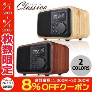 ワイヤレススピーカー LEPLUS Classica Bluetooth ワイヤレス スピーカー ルプラス ネコポス不可|ec-kitcut