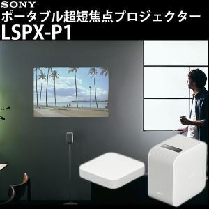 [バーコード] 4548736022959 [型番] LSPX-P1 HDMI ホワイト Bluet...