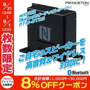 Bluetooth アダプター Princeton プリンストン aptX対応 Bluetooth オーディオレシーバー PTM-BTR2 ネコポス不可|ec-kitcut