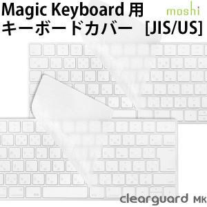 キーボードカバー moshi Clearguard MK ネコポス不可
