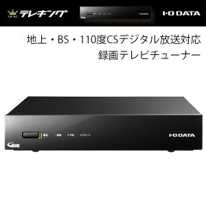 TVチューナー IO Data アイオデータ 地上・BS・110度CSデジタル放送対応録画テレビチューナー テレキング GV-NTX2 ネコポス不可 ec-kitcut
