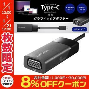 変換・切替器 IO Data アイオデータ USB Type-C対応 グラフィックアダプター RGB端子搭載モデル US3C-DA/RGB ネコポス不可|ec-kitcut