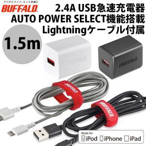 iPhone用充電器 BUFFALO 2.4A-AC Lig...