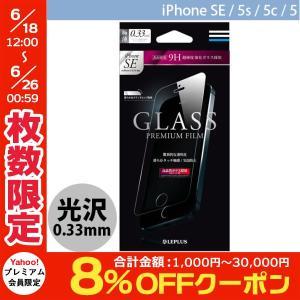 iPhoneSE / iPhone5c ガラスフィルム LEPLUS ルプラス iPhone SE / 5s / 5c / 5 ガラスフィルム 通常 0.33mm   GLASS PREMIUM FILM  LP-I5SEFG ネコポス可|ec-kitcut