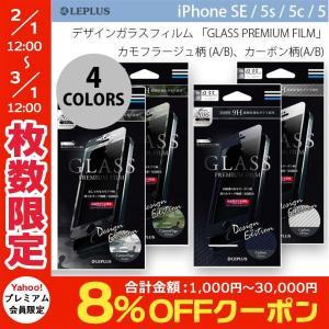 iPhoneSE / iPhone5c ガラスフィルム LEPLUS iPhone  SE / 5s / 5c / 5 デザインガラスフィルム  GLASS PREMIUM FILM  ルプラス ネコポス可|ec-kitcut
