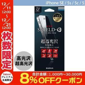 LEPLUS ルプラス iPhone SE / 5s / 5c / 5  保護フィルム 高光沢・超高光沢  SHIELD・G HIGH SPEC FILM  LP-I5SEFLGSSP ネコポス可|ec-kitcut