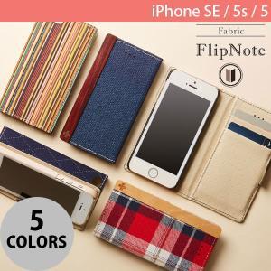 iPhoneSE / iPhone5s ケース Simplism シンプリズム iPhone SE / 5s / 5  FlipNote  フリップノートケース デニム TR-FNFIP16E-DM ネコポス送料無料|ec-kitcut