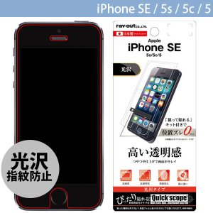iPhone用液晶保護フィルム Ray Out レイアウト iPhone SE / 5s / 5c / 5 液晶保護フィルム 指紋防止 光沢 RT-P11SF/A1 ネコポス可|ec-kitcut