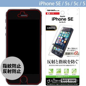 iPhone用液晶保護フィルム Ray Out レイアウト iPhone SE / 5s / 5c / 5 液晶保護フィルム 指紋 反射防止 RT-P11SF/B1 ネコポス可|ec-kitcut