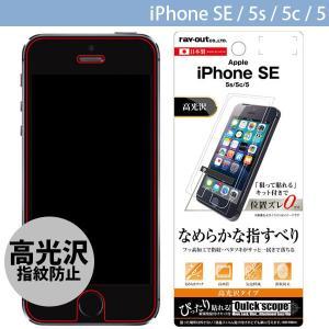 iPhone用液晶保護フィルム Ray Out レイアウト iPhone SE / 5s / 5c / 5 液晶保護フィルム 指紋防止 高光沢 RT-P11SF/C1 ネコポス可|ec-kitcut