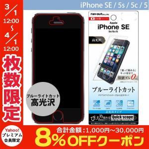iPhone用液晶保護フィルム Ray Out レイアウト iPhone SE / 5s / 5c / 5 液晶保護フィルム ブルーライトカット 高光沢 RT-P11SF/M1 ネコポス可|ec-kitcut