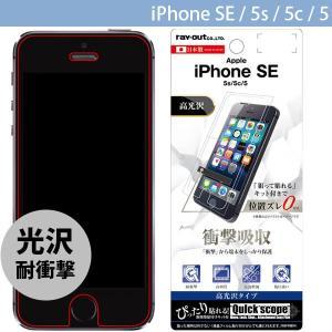 iPhone用液晶保護フィルム Ray Out レイアウト iPhone SE / 5s / 5c / 5 液晶保護フィルム 耐衝撃 光沢 RT-P11SF/DA ネコポス可|ec-kitcut
